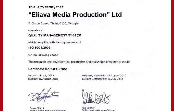 Eliava Media Production ISO Certificate